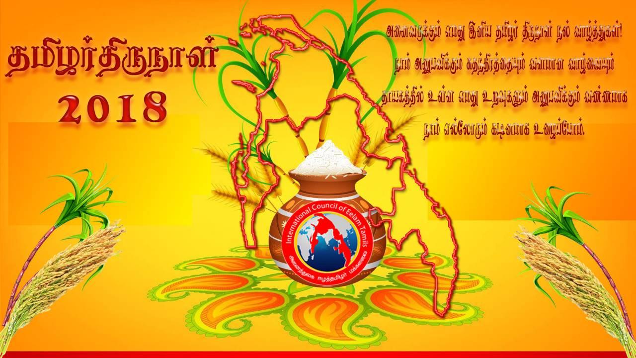 Happy Pongal /தமிழர் திருநாள் 2018