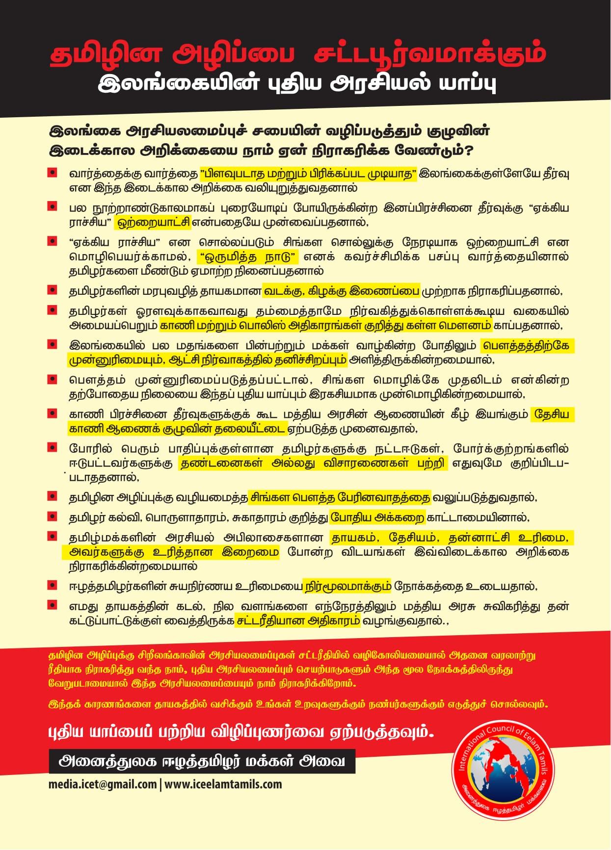 தமிழின அழிப்பை சட்டபூர்வமாக்கும் இலங்கையின் புதிய அரசியலமைப்பு
